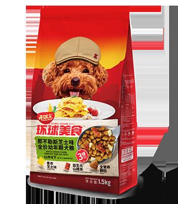 开饭乐环球美食那不勒斯芝士味全价幼年期犬粮