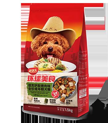 开饭乐环球美食德克萨斯烤肉味全价成年期犬粮