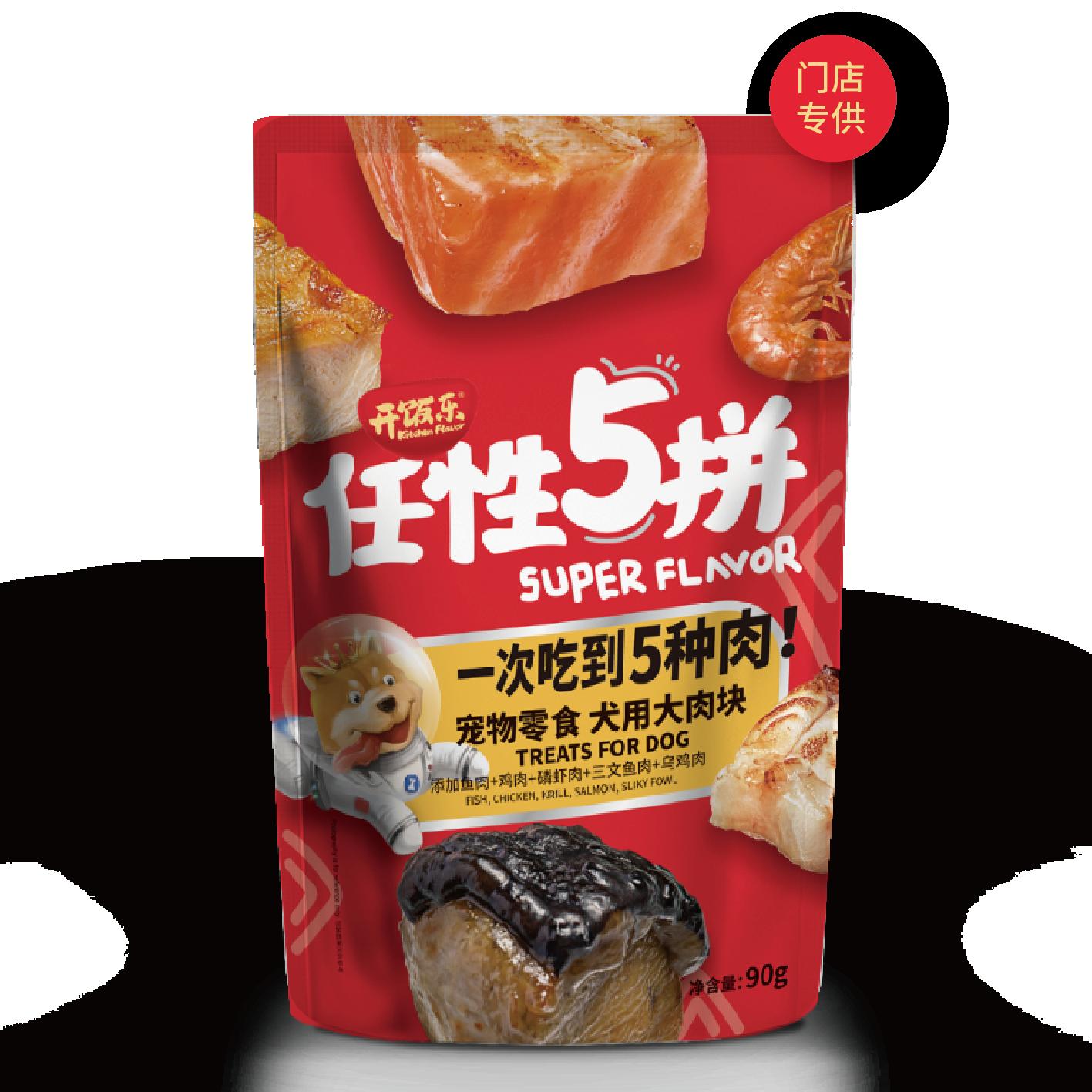 任性5拼宠物零食犬用大肉块